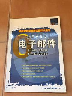 O Level 电子邮件 Reference book
