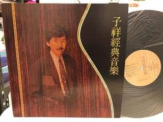林子祥 1988 黑膠 經典音樂
