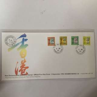 Hong Kong 1996 stamps