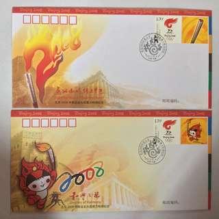 Beijing stamps
