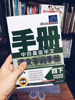 Higher Chinese 4B Handbook 中四高级华文课文字词手册