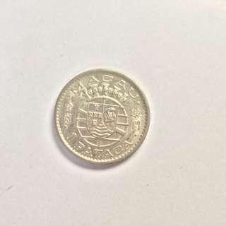 Macau old coins (1975)