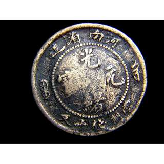 1904年大清光緒元寶河南省造當十銅元(豫水龍携八星圖)