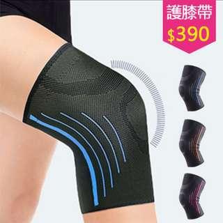 護膝健身舉重深蹲護膝帶跑步重訓健走護膝套