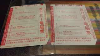 香港賽馬會 限量版首日三T電腦票