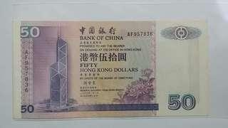 中國銀行 50元