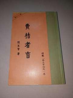 1997年7月版張五常《賣桔者言》信報出版