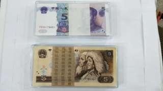 China 5元 1980年和1999年