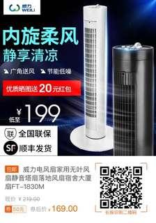 (淘寶$50優惠卷)威力電風扇家用無葉風扇靜音塔扇落地風扇宿舍大廈扇FT-1830M