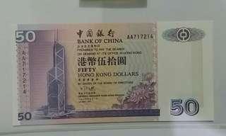 香港中國銀行 50元 1994年5月1日第一年發鈔 AA