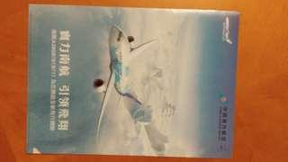 中國南方航空folder