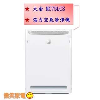 【微笑家電】全新 原廠 DAIKIN 大金 MC75LSC 強力 空氣清淨機 / 公司貨 -另有AS601DPT0