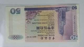 香港中國銀行 50元 1994年5月1日第一年發鈔版 AA