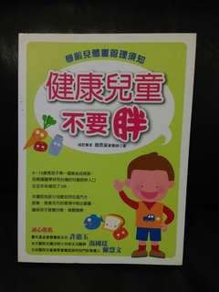 📚📚學齡兒童書籍: 健康兒童不要胖