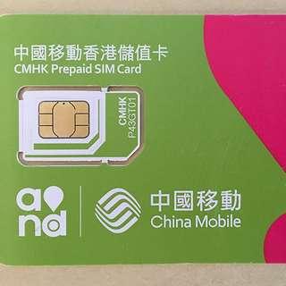 一年4G上網平均每月25元   15-20GB本地電話卡(有不同台選擇)