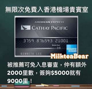 免費 推薦American Express CX Elite 尊尚信用卡 旅行 去機場必備 迎新里數
