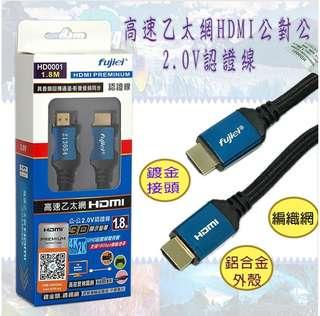🔆保固六個月🔆高速乙太網HDMI公對公2.0V影音傳輸線1.8M(HDMI PREMINUM認證線)