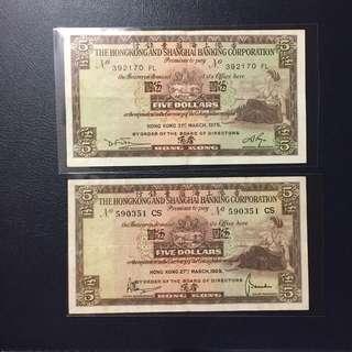 1969、75年香港上海匯豐銀行$5 兩張共售$35