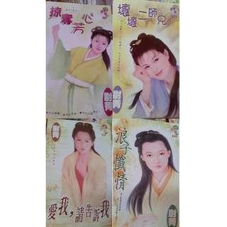 Preloved Chinese Romance Books Novels 尉菁 寻梦园言情文艺小说