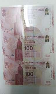 中銀香港 100 紀念鈔 中國 3連單張