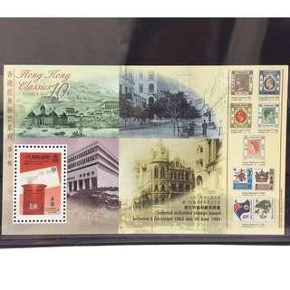 香港經典郵票第十輯