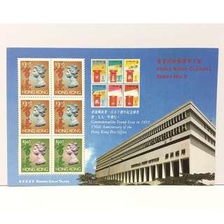 香港經典郵票第八輯