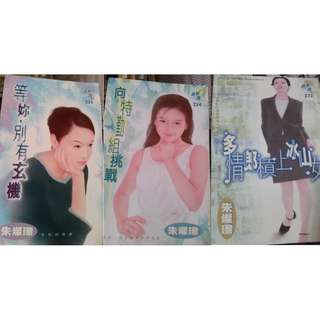 Preloved Chinese Romance Books Novels 朱燦璃 & 于晴 & 余宛宛 寻梦园言情文艺小说
