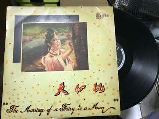 Vintage vinyl record - 天仙配 The marriage of the fairy Princess""