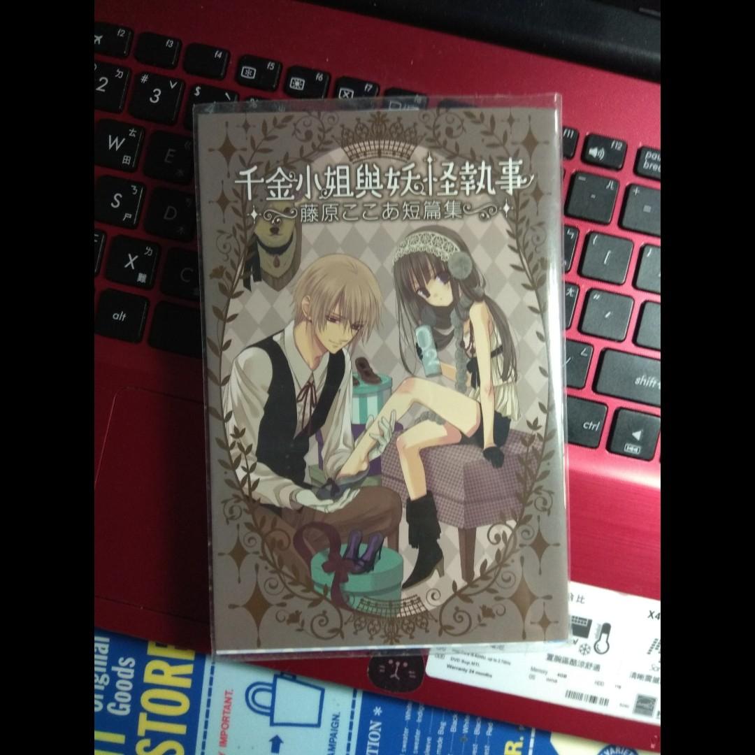 含運藤原可可亞短篇千金小姐與妖怪執事漫畫 圖書 漫畫在carousell