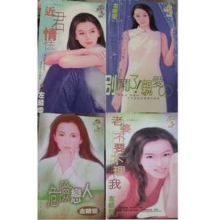 Preloved Chinese Romance Books Novels左晴雯 寻梦园言情文艺小说