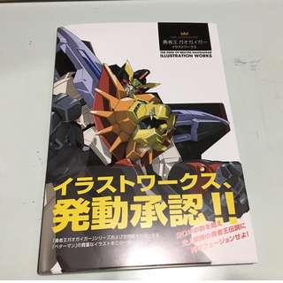 The King of Braves GaoGaiGar Illustration Works: 20th Anniversary 勇者王