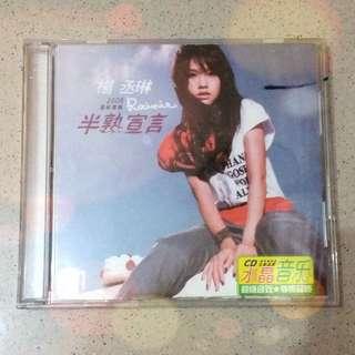 杨丞琳 Rainie Yang《半熟宣言》2008年专辑 Album