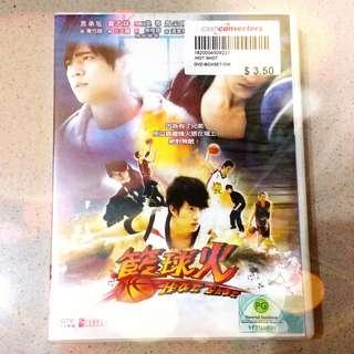 Taiwanese Idol Drama 台湾偶像剧《篮球火 Hot Shot》DVD