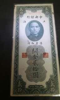 1930 China 20 Yuan old banknote