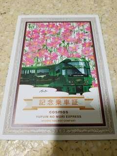 由布院 之森 記念乘車証 Yufuin no mori 日本九州 鐵路 鐵道