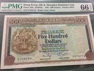 1981年滙豐$500
