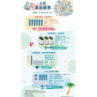Nuskin Expo May 2018 Package ! 有興趣可預訂:)