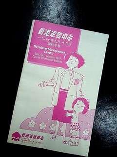 80年代家政中心刊物