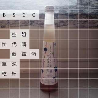 氣泡 藍莓酒 乾杯 300ml
