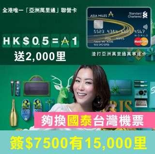 [送里數, 送錢]渣打Asiamiles Mastercard迎新