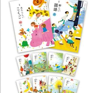 新しい国語 NEW JAPANESE LANGUAGE LANGUAGE ELEMENTARY TEXTBOOK