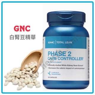 美國 GNC 白腎豆卡路里控制配方 Total Lean PHASE 2 Carb Controller™ 阻隔澱粉 瘦身塑型 餐前打底