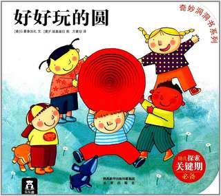 Chinese Board Book 奇妙洞洞书:好好玩的圆