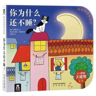 Chinese Board Book 奇妙洞洞书:你为什么还不睡
