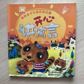 Berries Chinese Textbook (Used)