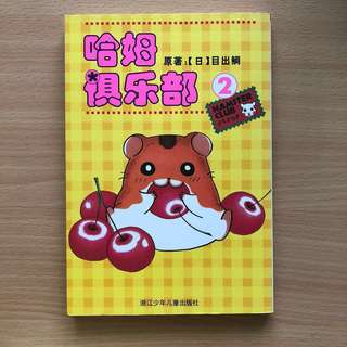 Comic Book : 哈姆俱乐部 (Used)
