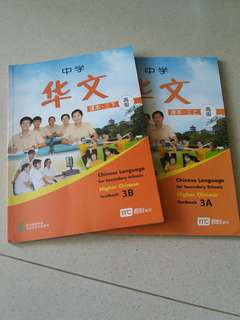 Higher Chinese Textbook 3A 3B
