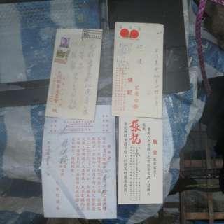 60年代及70年代舊單據: 少見60- 70年代 殯儀單據$200两張 你見相片有乜就有乜