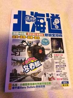 Hokkaido 北海道道冬春版旅遊書