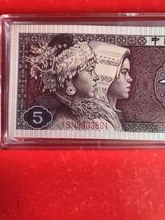 第四套人民幣5角100張連號Y9N3303801-900
